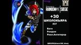 +30 Баги,Рондом,Реал. Антитерор ШКОЛОКЬЯРА Rainbow Six Siege kiara188_irina end Demon-Core