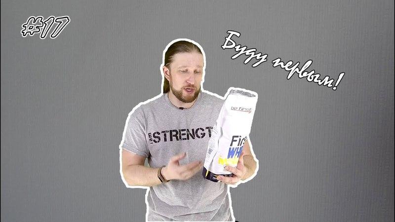 Качмэн обзор 17: BeFirst First Whey instant - буду первым!