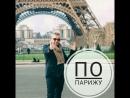 Экскурсии в Париже и многодневные туры по Франции с частным гидом
