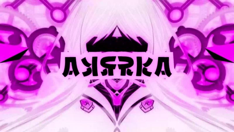 Myrka 2