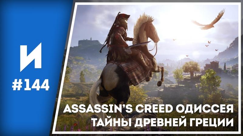 Assassin's Creed на просторах Эллады ИГРОПРОМ №144