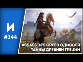 Assassins Creed на просторах Эллады // ИГРОПРОМ №144