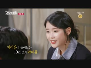 """[TVSHOW] 181020 @ IU on KBS2 """"The Joy of Conversation"""" Preview"""