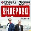 УНДЕРВУД | ВСЕ ХИТЫ | ТВЕРЬ | BIGBEN | 26.04