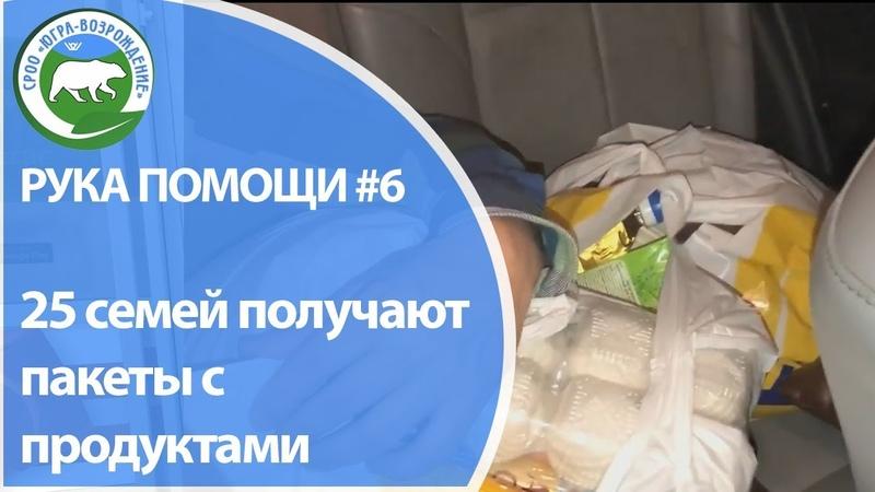 Рука Помощи / 6 неделя / Продукты для многодетных семей / Анонс День Кино / Сургут (ХМАО ЮГРА)