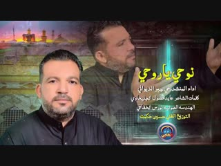 نوحي ياروحي اداء المنشد علي جبر الديواني لطميات المشايه حماسيه 2019.mp4