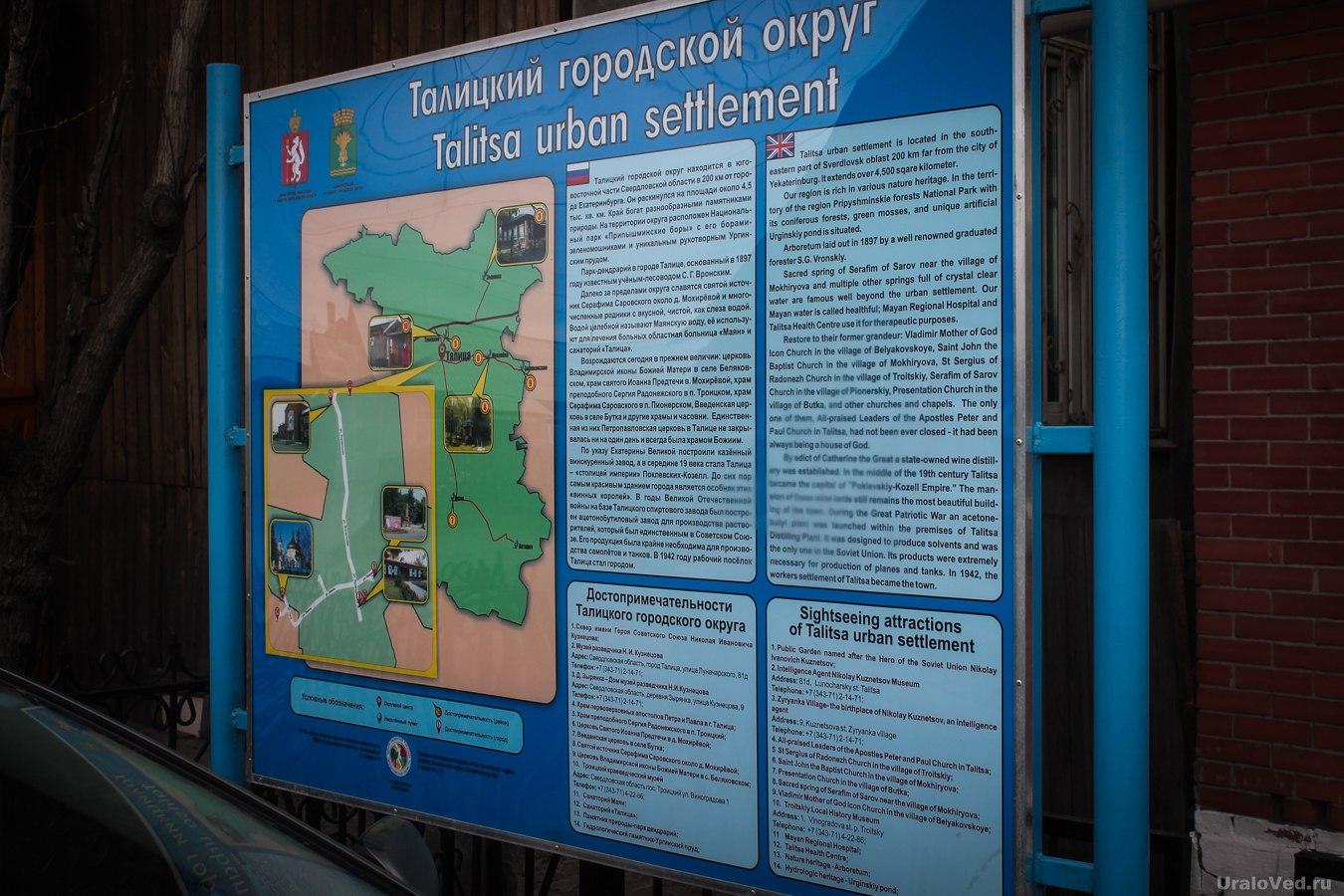 Талицкий район