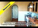 Продаётся шикарная четырехкомнатная квартира в центре ст Брюховецкой Краснодарский край