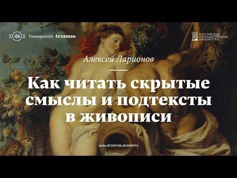 Как читать скрытые смыслы и подтексты в живописи Из цикла Искусство видеть