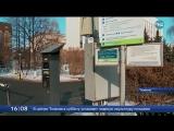 Еще один паркомат появится в центре Тюмени