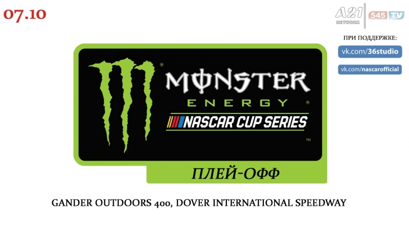 Monster Energy Nascar Cup Series Gander Outdoors 400 Dover International Speedway 07 10 2018 545TV A21 Network