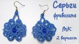 Серьги Джинс вариант 2 кельтские мотивы фриволите анкарс МК. Diy Earrings Celtic frivolite ankars