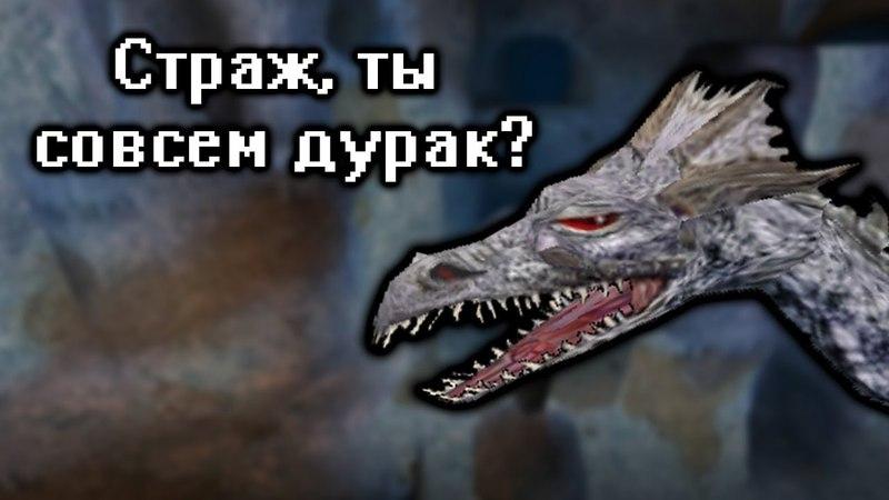 Кратко про Arx Fatalis (Часть 5)