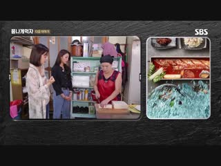 181019 Seolhyun Preview @ Eat in Style Ep. 8