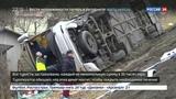 Новости на Россия 24 На юге Польше разбился автобус с российскими туристами