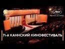 71-й Каннский кинофестиваль — красная дорожка