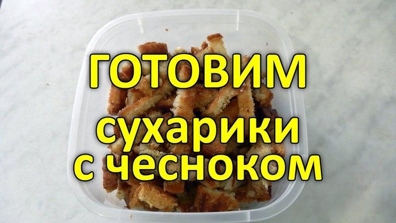 Рецепт сухариков с чесноком, готовим сухарики с чесноком.