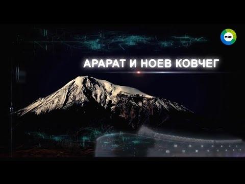 Земля. Территория загадок - Можно ли покорить Арарат. Арарат и Ноев ковчег (01.12.2014) HD