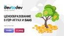Ценообразование во Free-to-Play играх и SaaS