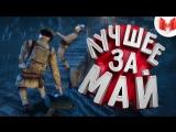Mr. Marmok Баги, Приколы, VR  Лучшее за май 2018