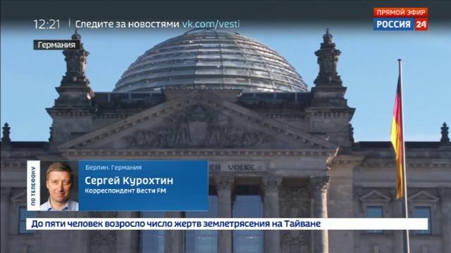 Новости на Россия 24 • В Германии блок Меркель и социал демократы согласовали коалиционный договор