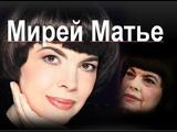 Мирей МатьеГлавное - ни о чем не жалеть!
