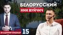 Алексей Талай Жизнь без границ Стейк на лесной кухне