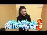 Ёлка - Смотри #SnowПати3 в Новогоднюю Ночь на Музыке Первого
