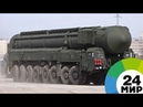 «Тополь» и «Ярс» заступили на боевое дежурство в Сибири - МИР 24