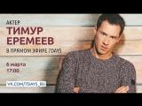 Актер Тимур Еремеев в прямом эфире 7days