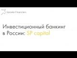 Инвестиционный банкинг в России- SP Сapital. Часть 3
