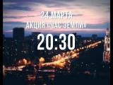 Час земли 2018