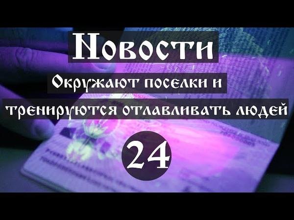 Новости Окружают поселки и тренируются отлавливать людей Выпуск №24
