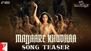 Telugu: Majjaare Khudhaa Song Teaser | Thugs Of Hindostan | Aamir, Katrina, Fatima | Ajay-Atul