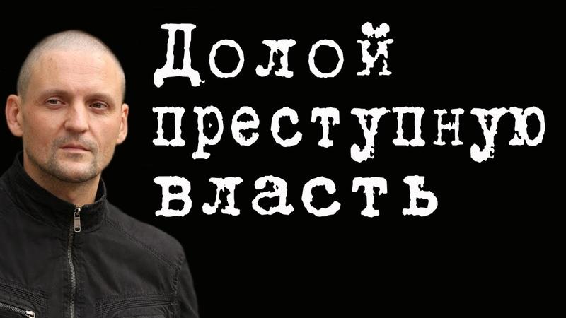 Долой преступную власть СергейУдальцов