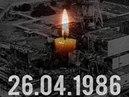 LIVE 32 роковини аварії на Чорнобильській АЕС жалобна церемонія