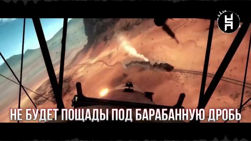 [Sub Hub] United We Stand | (РУССКИЕ СУБТИТРЫ) (RUS SUB) | DAGames | BATTLEFIELD 1 SONG
