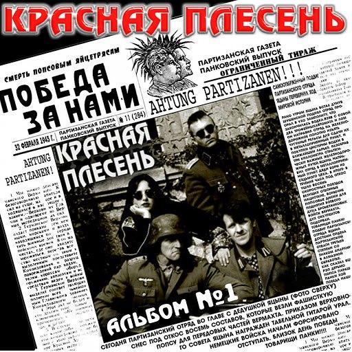 Красная Плесень альбом Альбом №1