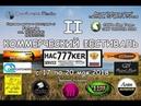 Второй коммерческий фестиваль Хакер-777