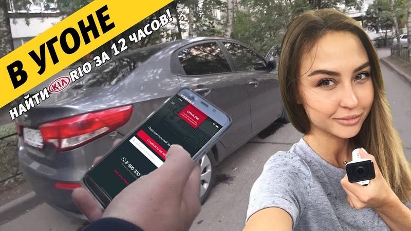 В УГОНЕ КИА РИО / Как найти угнанную машину за 12 часов / СПУА vs ДОБРЫЕ ПОЛИЦЕЙСКИЕ!