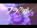 AnimeOpend Fractale 1 OP Opening NC Фрактал 1 Опенинг 1080p HD