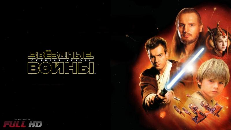 [1999] Звёздные войны: Скрытая угроза