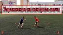 Упражнение: Контроль мяча видение поля