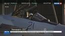 Новости на Россия 24 • Российские военные летчики победили в международном конкурсе Авиадартс