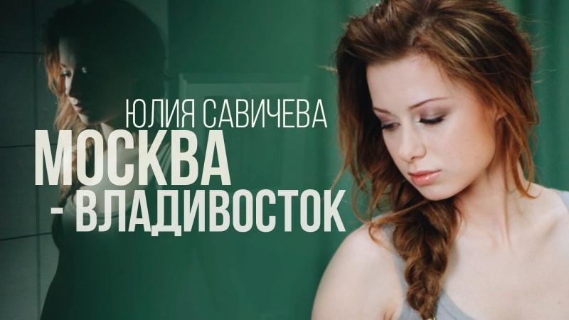 Юлия Савичева - Москва, Владивосток