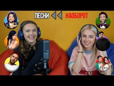 ПОЕМ ПЕСНИ НАОБОРОТ С OPEN KIDS   Ангелина Романовская