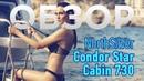 Обзор катера NorthSilver Condor Star Cabin 730