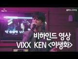 181007 VIXX KEN - Wildflower - Karaoke room between shooting @