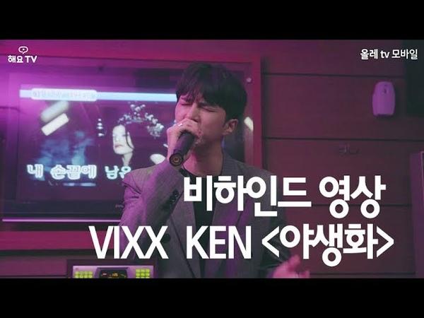|181007| VIXX KEN - Wildflower - Karaoke room between shooting @ Tofu Personified Special clip