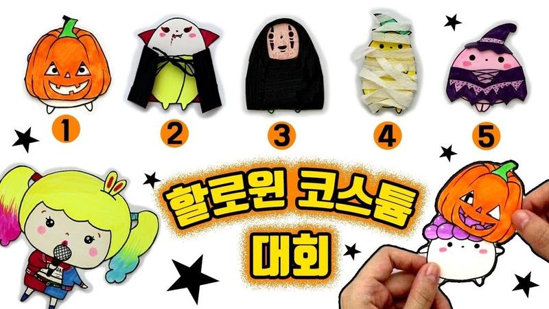 할로윈코스튬대회!★Halloween Costume Contest!★DIY★호박/드라큘라/가오나시/미라/마녀/손44536